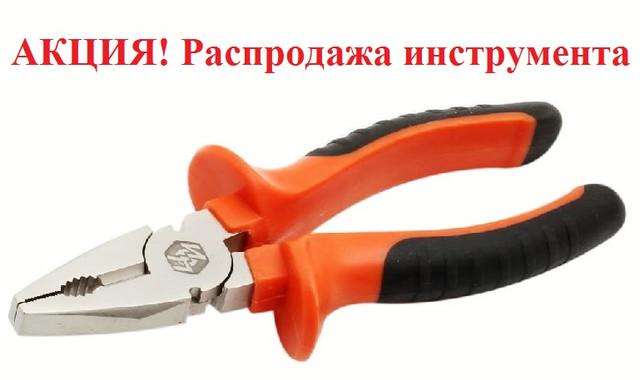 АКЦИЯ! Снижены цены на инструменты