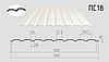 Профнастил стеновой ПC-18 1150/1100 с полимерным покрытием 0,45мм