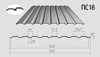 Профнастил стеновой ПC-18 1150/1100 с цинковым покрытием 0,45мм