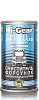Очиститель форсунок и кондиционер для дизеля с SMT2 Hi-Gear HG3409 325мл