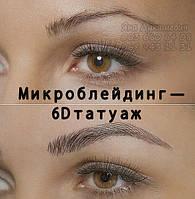 Микроблейдинг ( 6D татуаж) бровей