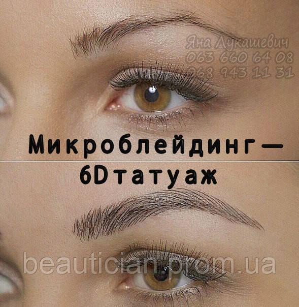 Косметолог татуаж