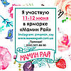 "Ярмарка ""Мамин рай"", г. Харьков"