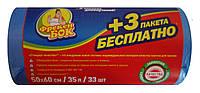 Пакеты для мусора Фрекен Бок 35 литров (30+3 бесплатно) - 33 шт.