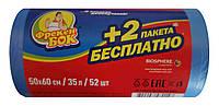 Пакеты для мусора Фрекен Бок 35 литров (50+2 бесплатно) - 52 шт.