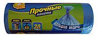 Пакеты для мусора Фрекен Бок Прочные 60 литров - 20 шт.