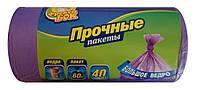 Пакеты для мусора Фрекен Бок Прочные 60 литров - 40 шт.