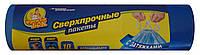 Пакеты для мусора Фрекен Бок Сверхпрочные с затяжками 60 литров - 10 шт.