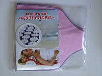 Игольчатый массажер-аппликатор Кузнецова (пояс) № 56