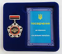 Медаль За вільну Україну в Футляре