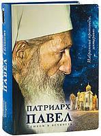 Патриарх Павел. Пешком в вечность. Избранные проповеди, интервью