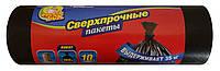 Пакеты для мусора Фрекен Бок Сверхпрочные 160 литров - 10 шт.