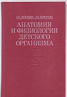 Н.Н. Леонтьева К.В. Маринова Анатомия и физиология детского организма