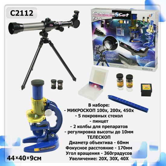 """Детский игровой набор 2в1 """"Телескоп + микроскоп"""" С2112"""