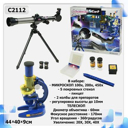 """Детский игровой набор 2в1 """"Телескоп + микроскоп"""" С2112, фото 2"""