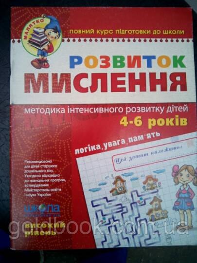 Розвиток мислення 4-6 років, Ю.С. Волкова, В.А. Федієнко.