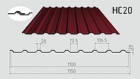 Профнастил кровельный НС-20 1150/1100 с полимерным покрытием 0,50мм