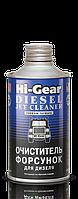 Очиститель форсунок для дизеля Hi-Gear HG3416 325мл
