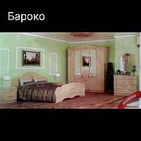 Спальный гарнитур Бароко