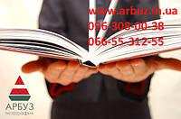 Информация о том, сколько стоит напечатать книгу