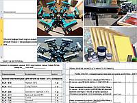 Просчет оборудования и материалов