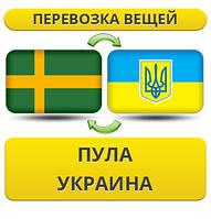 Перевозка Личных Вещей из Пула в Украину