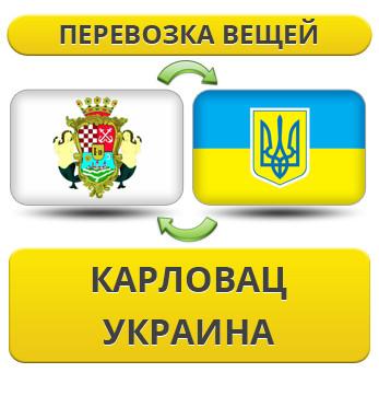 Перевозка Личных Вещей из Карловац в Украину