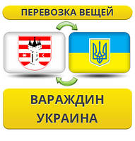 Перевозка Личных Вещей из Вараждина в Украину