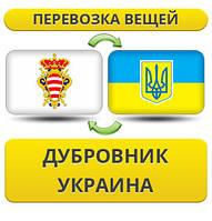 Перевозка Личных Вещей из Дубровника в Украину