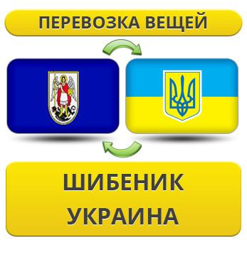 Перевозка Личных Вещей из Шибеника в Украину