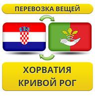 Перевозка Личных Вещей из Хорватии в Кривой Рог