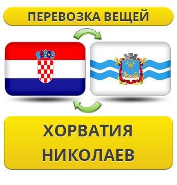 Перевозка Личных Вещей из Хорватии в Николаев