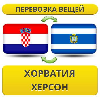 Перевозка Личных Вещей из Хорватии в Херсон