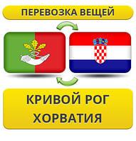 Перевозка Личных Вещей из Кривого Рога в Хорватию