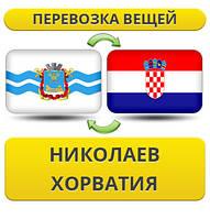 Перевозка Личных Вещей из Николаева в Хорватию
