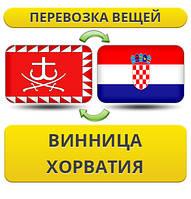 Перевозка Личных Вещей из Винницы в Хорватию