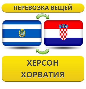 Перевозка Личных Вещей из Херсона в Хорватию