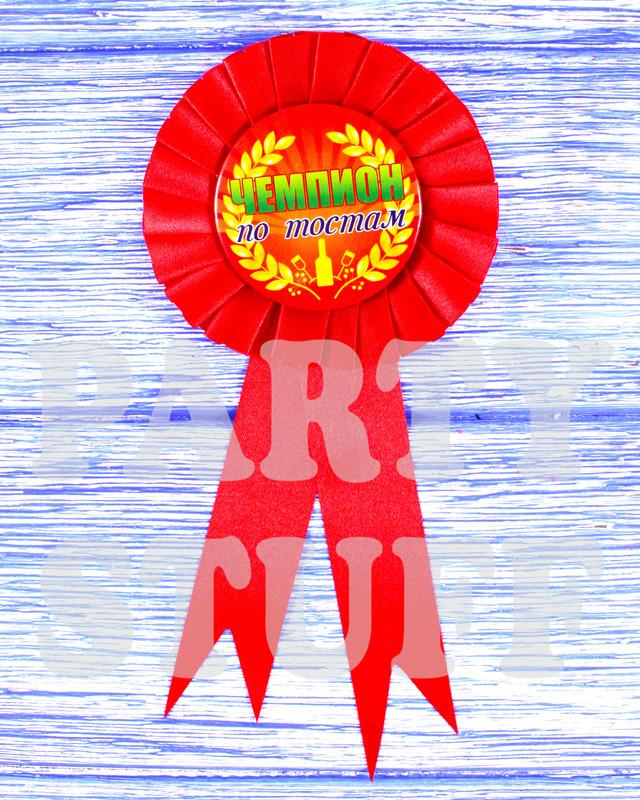 шуточные медали чемпион по тостам