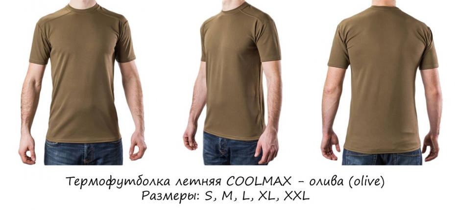 Купить Термофутболку мужскую потоотводящую из ткани кулмакс ... cb3a1cb5edd74