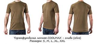 Термофутболка мужская потоотводящая из ткани кулмакс оливковая
