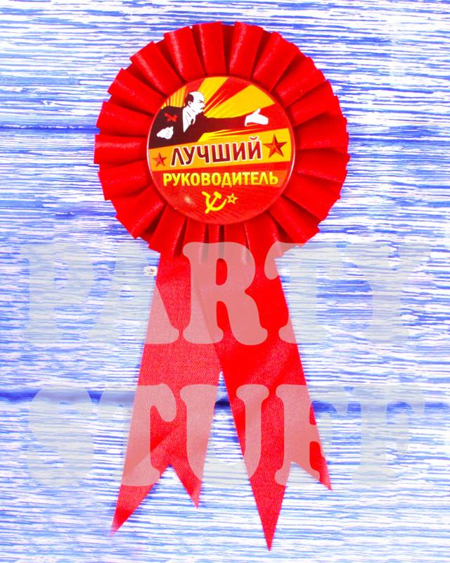 """Медали на праздник """"Лучший руководитель"""""""