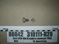 Болт М10-6Dх16 муфты привода ТНВД (пр-во ЯМЗ)