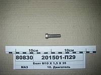 Болт М10х1,5х35 венца маховика (пр-во ЯМЗ)