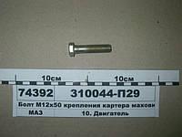 Болт М12х50 крепления картера маховика (пр-во ЯМЗ)
