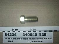 Болт М24х2х50 вала коленчатого ЯМЗ-236М2 (пр-во ЯМЗ)