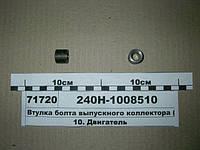 Втулка болта выпускного коллектора (пр-во ЯМЗ)