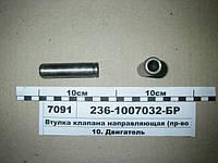 Втулка клапана направляющая (пр-во ЯМЗ)
