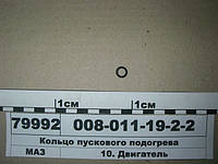 Кольцо пускового подогрева