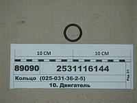 Кольцо уплотнительное теплообменника 025-031-36-2-5 (пр-во ЯМЗ)