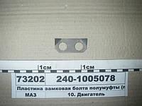 Пластина замковая болта полумуфты (пр-во ЯМЗ)